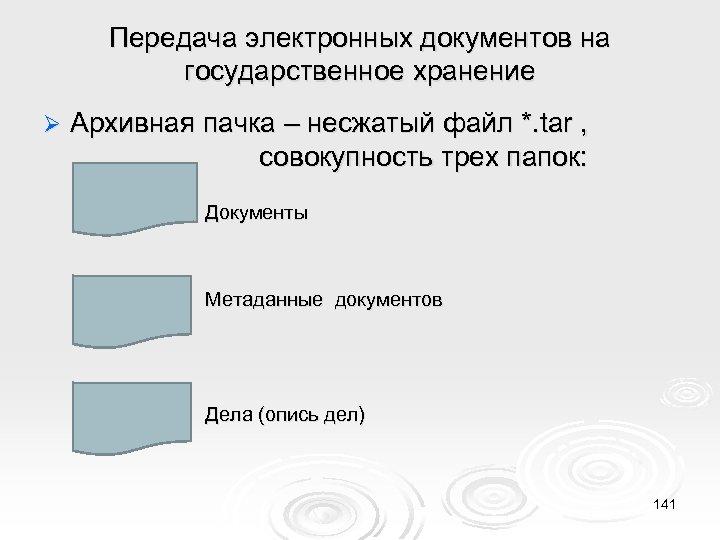 Передача электронных документов на государственное хранение Ø Архивная пачка – несжатый файл *. tar