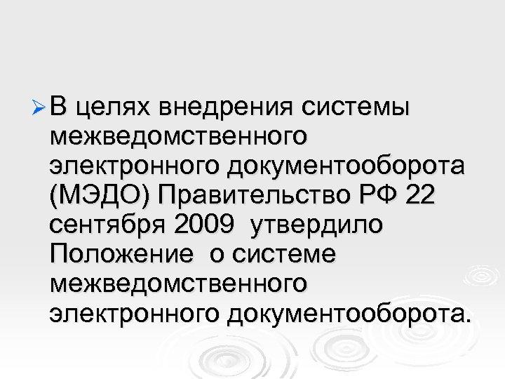 Ø В целях внедрения системы межведомственного электронного документооборота (МЭДО) Правительство РФ 22 сентября 2009