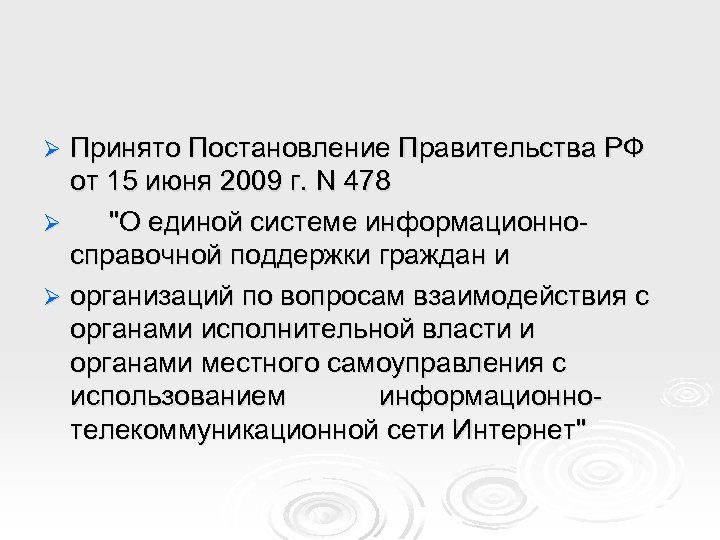 Принято Постановление Правительства РФ от 15 июня 2009 г. N 478 Ø