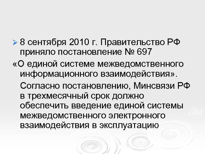 Ø 8 сентября 2010 г. Правительство РФ приняло постановление № 697 «О единой системе