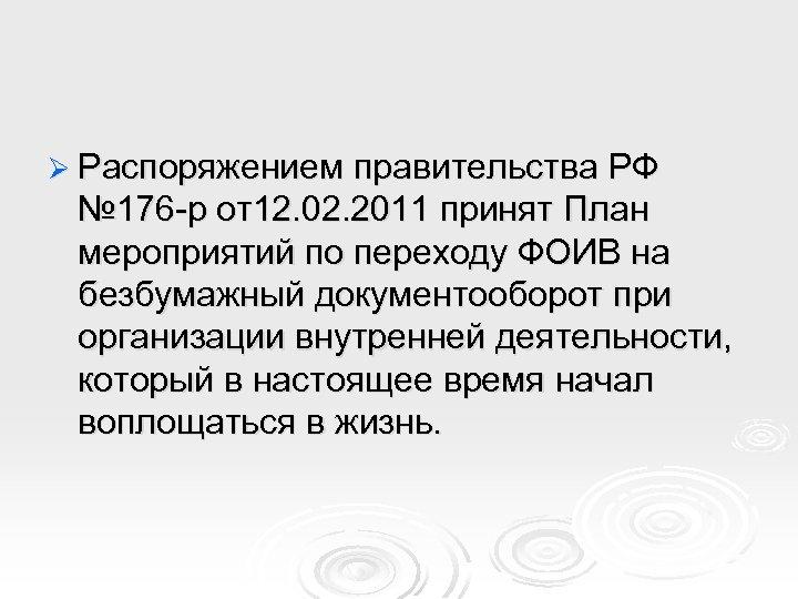 Ø Распоряжением правительства РФ № 176 -р от12. 02. 2011 принят План мероприятий по