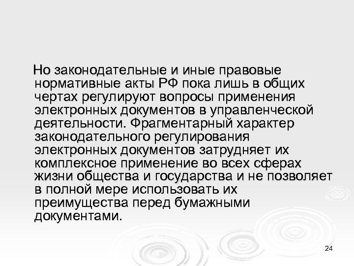 Но законодательные и иные правовые нормативные акты РФ пока лишь в общих чертах