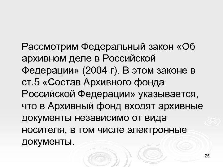 Рассмотрим Федеральный закон «Об архивном деле в Российской Федерации» (2004 г). В этом