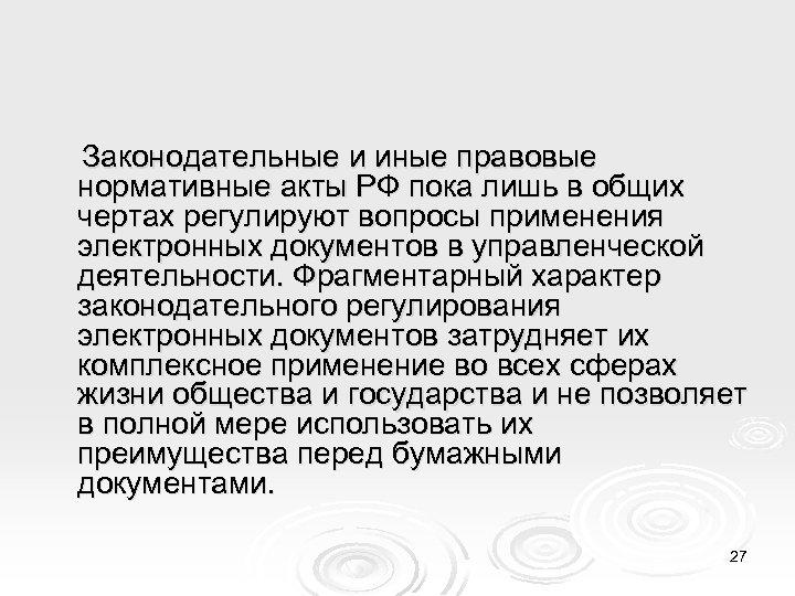 Законодательные и иные правовые нормативные акты РФ пока лишь в общих чертах регулируют