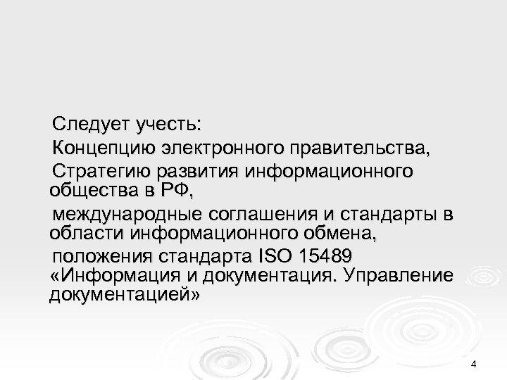 Следует учесть: Концепцию электронного правительства, Стратегию развития информационного общества в РФ, международные соглашения