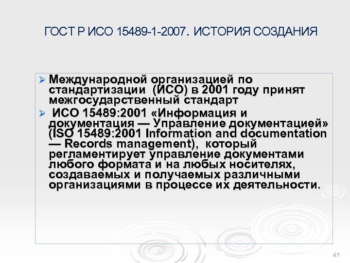 ГОСТ Р ИСО 15489 -1 -2007. ИСТОРИЯ СОЗДАНИЯ Ø Международной организацией по стандартизации (ИСО)
