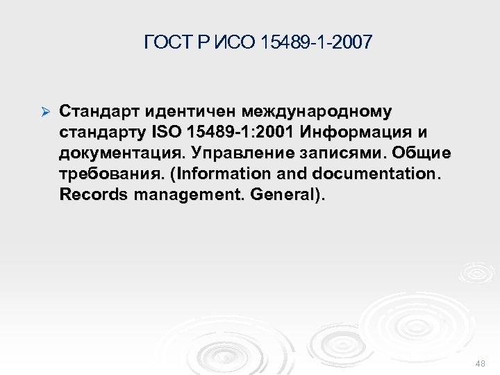 ГОСТ Р ИСО 15489 -1 -2007 Ø Стандарт идентичен международному стандарту ISO 15489 -1:
