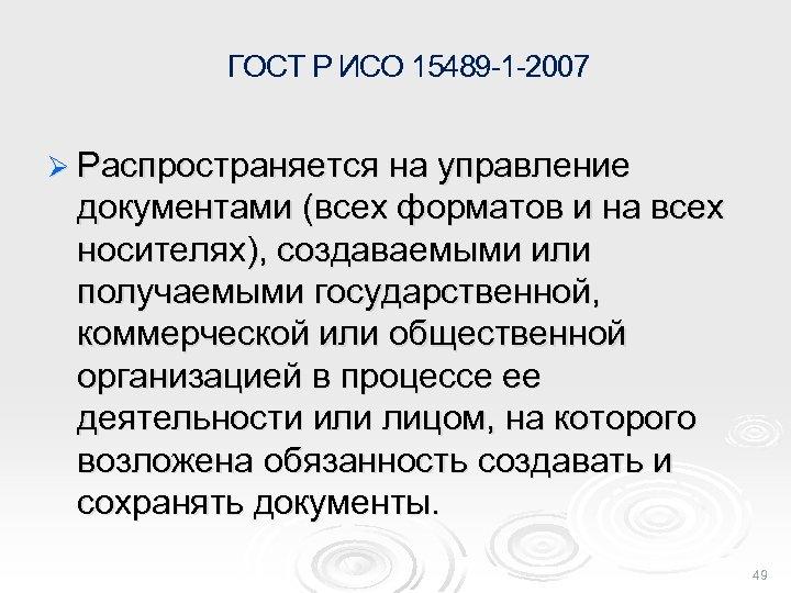 ГОСТ Р ИСО 15489 -1 -2007 Ø Распространяется на управление документами (всех форматов и