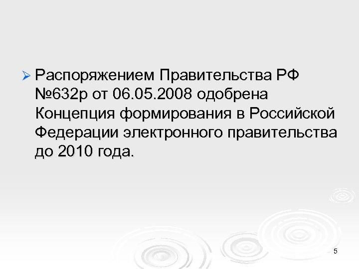 Ø Распоряжением Правительства РФ № 632 р от 06. 05. 2008 одобрена Концепция формирования