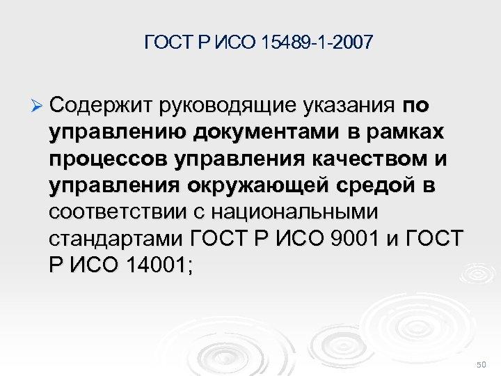ГОСТ Р ИСО 15489 -1 -2007 Ø Содержит руководящие указания по управлению документами в