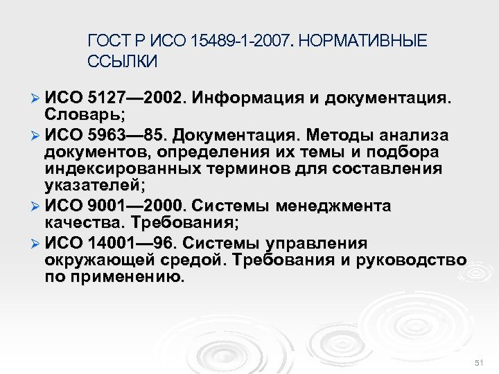 ГОСТ Р ИСО 15489 -1 -2007. НОРМАТИВНЫЕ ССЫЛКИ Ø ИСО 5127— 2002. Информация и