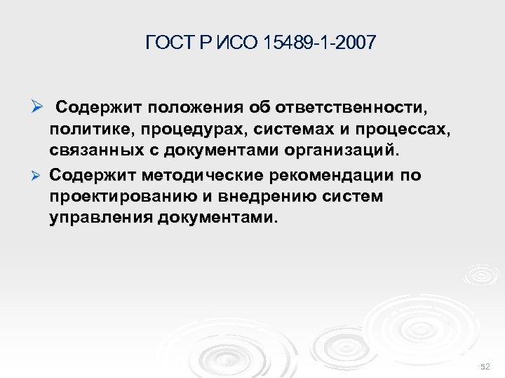 ГОСТ Р ИСО 15489 -1 -2007 Ø Содержит положения об ответственности, политике, процедурах, системах