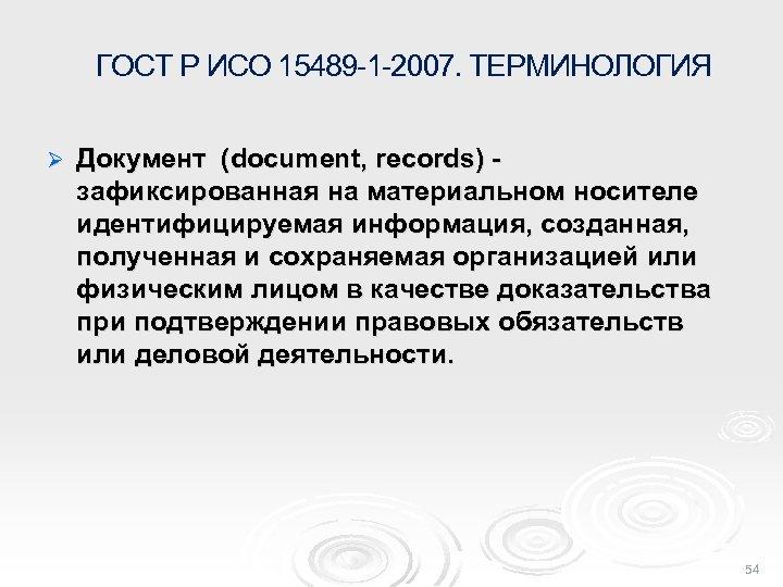 ГОСТ Р ИСО 15489 -1 -2007. ТЕРМИНОЛОГИЯ Ø Документ (document, records) зафиксированная на материальном