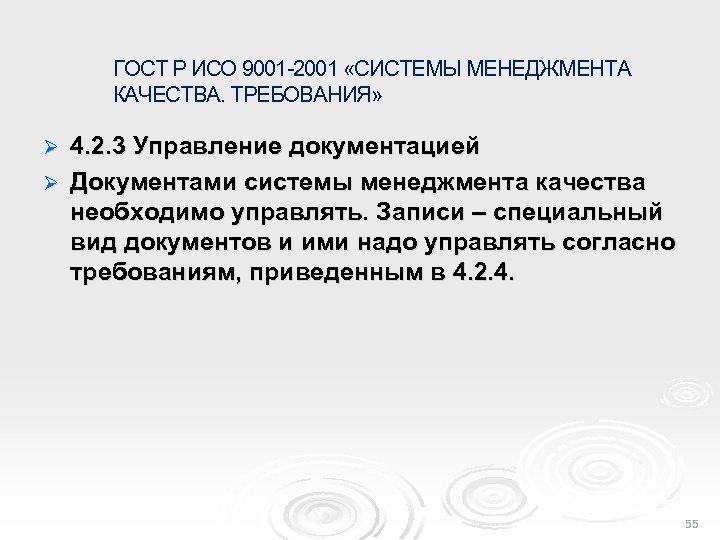 ГОСТ Р ИСО 9001 -2001 «СИСТЕМЫ МЕНЕДЖМЕНТА КАЧЕСТВА. ТРЕБОВАНИЯ» 4. 2. 3 Управление документацией