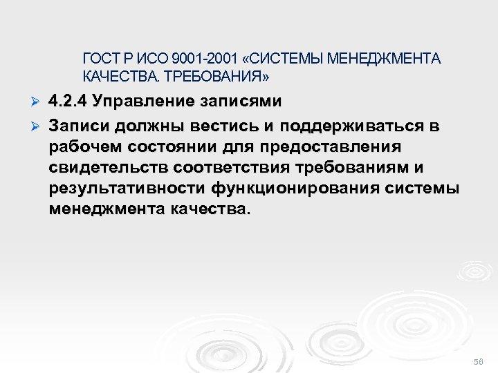 ГОСТ Р ИСО 9001 -2001 «СИСТЕМЫ МЕНЕДЖМЕНТА КАЧЕСТВА. ТРЕБОВАНИЯ» 4. 2. 4 Управление записями