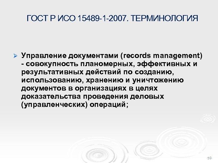 ГОСТ Р ИСО 15489 -1 -2007. ТЕРМИНОЛОГИЯ Ø Управление документами (records management) - совокупность