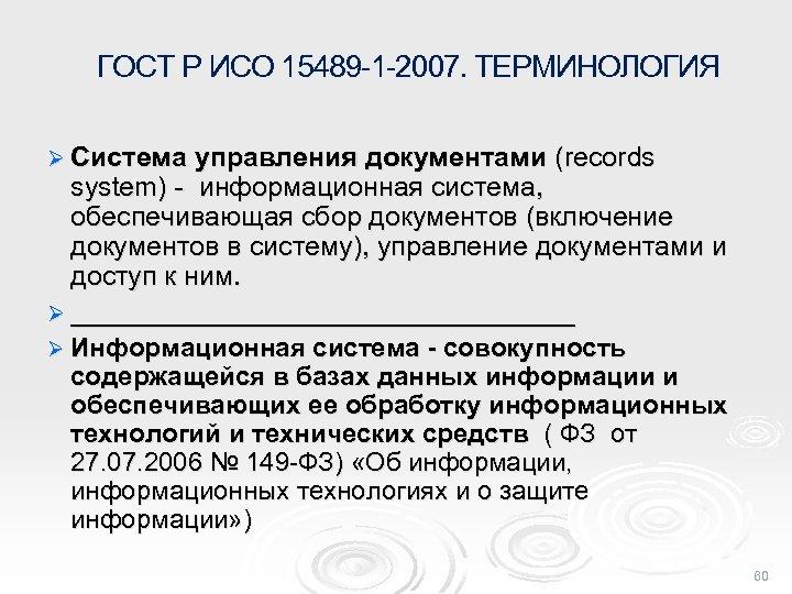 ГОСТ Р ИСО 15489 -1 -2007. ТЕРМИНОЛОГИЯ Ø Система управления документами (records system) -