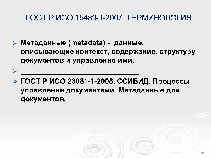 ГОСТ Р ИСО 15489 -1 -2007. ТЕРМИНОЛОГИЯ Метаданные (metadata) - данные, описывающие контекст, содержание,