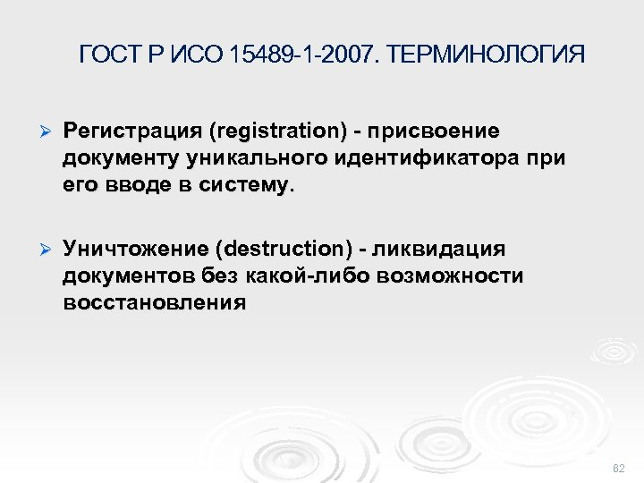 ГОСТ Р ИСО 15489 -1 -2007. ТЕРМИНОЛОГИЯ Ø Регистрация (registration) - присвоение документу уникального