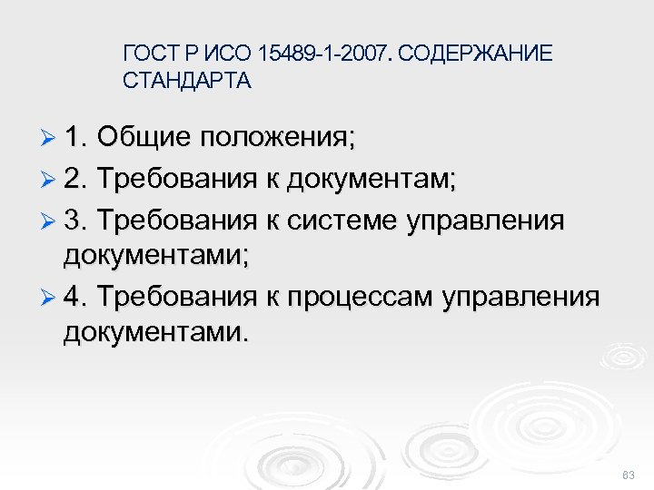 ГОСТ Р ИСО 15489 -1 -2007. СОДЕРЖАНИЕ СТАНДАРТА Ø 1. Общие положения; Ø 2.