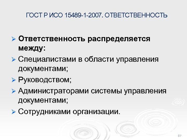 ГОСТ Р ИСО 15489 -1 -2007. ОТВЕТСТВЕННОСТЬ Ø Ответственность распределяется между: Ø Специалистами в