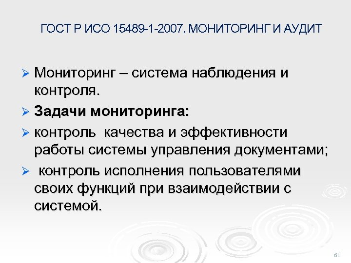ГОСТ Р ИСО 15489 -1 -2007. МОНИТОРИНГ И АУДИТ Ø Мониторинг – система наблюдения