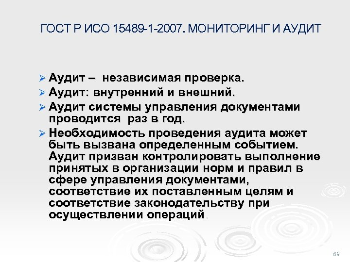 ГОСТ Р ИСО 15489 -1 -2007. МОНИТОРИНГ И АУДИТ Ø Аудит – независимая проверка.