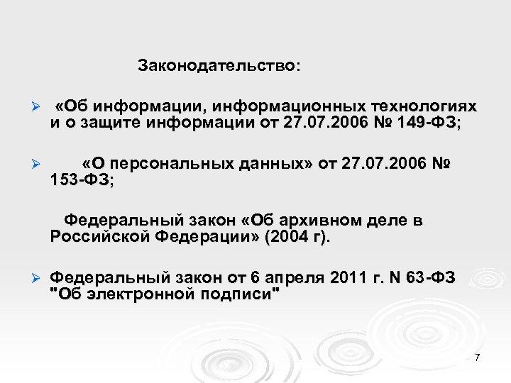 Законодательство: Ø «Об информации, информационных технологиях и о защите информации от 27. 07.
