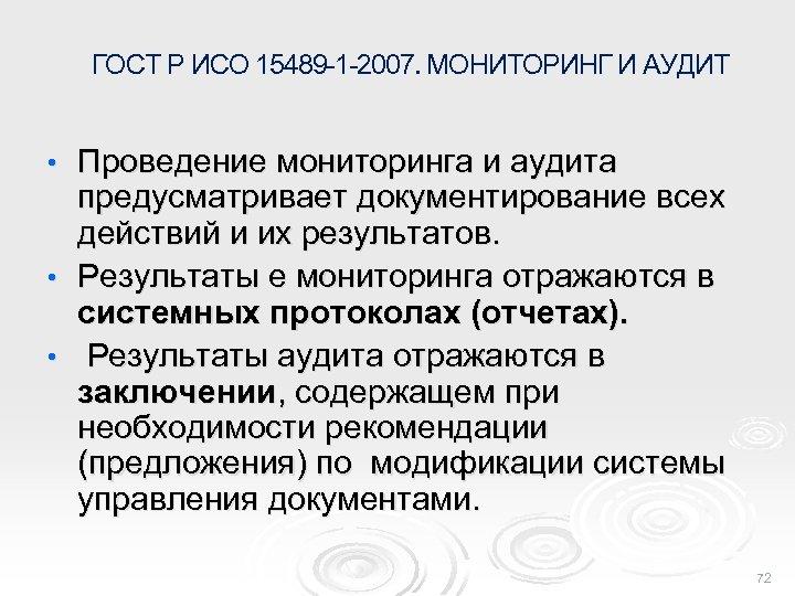 ГОСТ Р ИСО 15489 -1 -2007. МОНИТОРИНГ И АУДИТ Проведение мониторинга и аудита предусматривает