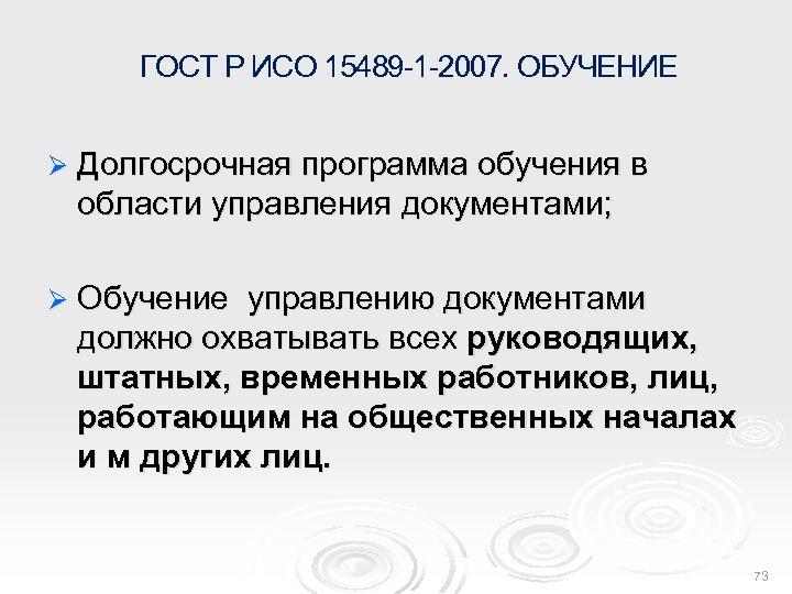 ГОСТ Р ИСО 15489 -1 -2007. ОБУЧЕНИЕ Ø Долгосрочная программа обучения в области управления