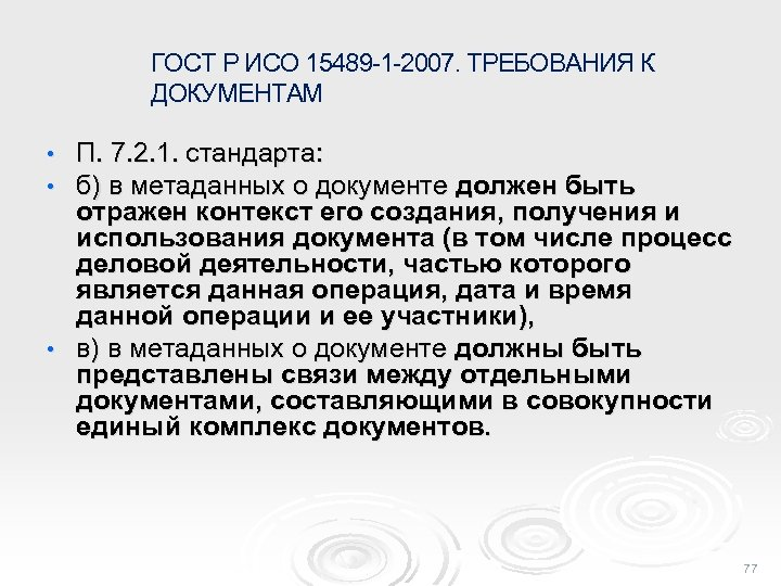 ГОСТ Р ИСО 15489 -1 -2007. ТРЕБОВАНИЯ К ДОКУМЕНТАМ П. 7. 2. 1. стандарта: