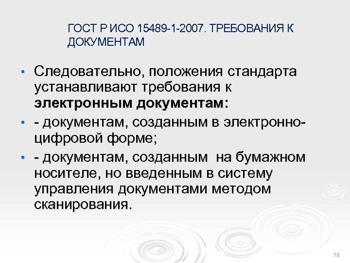 ГОСТ Р ИСО 15489 -1 -2007. ТРЕБОВАНИЯ К ДОКУМЕНТАМ Следовательно, положения стандарта устанавливают требования