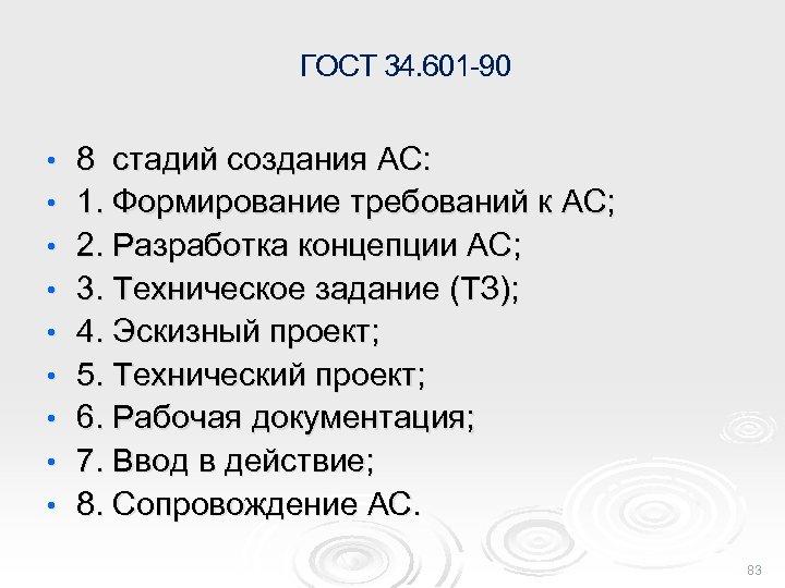 ГОСТ 34. 601 -90 • • • 8 стадий создания АС: 1. Формирование требований