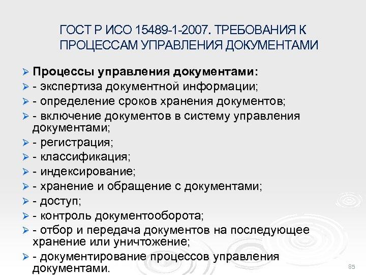 ГОСТ Р ИСО 15489 -1 -2007. ТРЕБОВАНИЯ К ПРОЦЕССАМ УПРАВЛЕНИЯ ДОКУМЕНТАМИ Ø Процессы управления