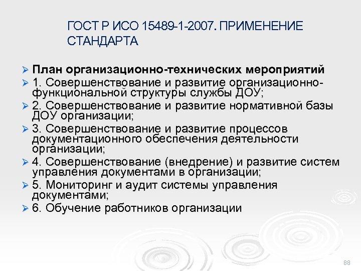 ГОСТ Р ИСО 15489 -1 -2007. ПРИМЕНЕНИЕ СТАНДАРТА Ø План организационно-технических мероприятий Ø 1.