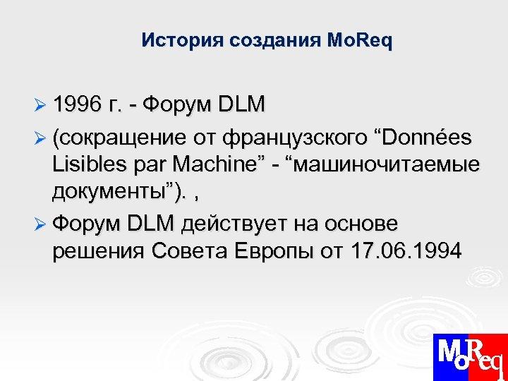 История создания Mo. Req Ø 1996 г. - Форум DLM Ø (сокращение от французского
