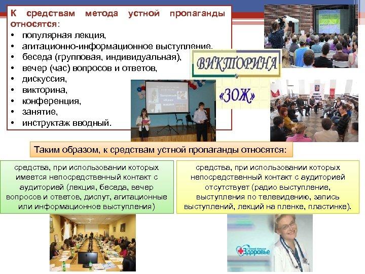 К средствам метода устной пропаганды относятся: • популярная лекция, • агитационно информационное выступление, •