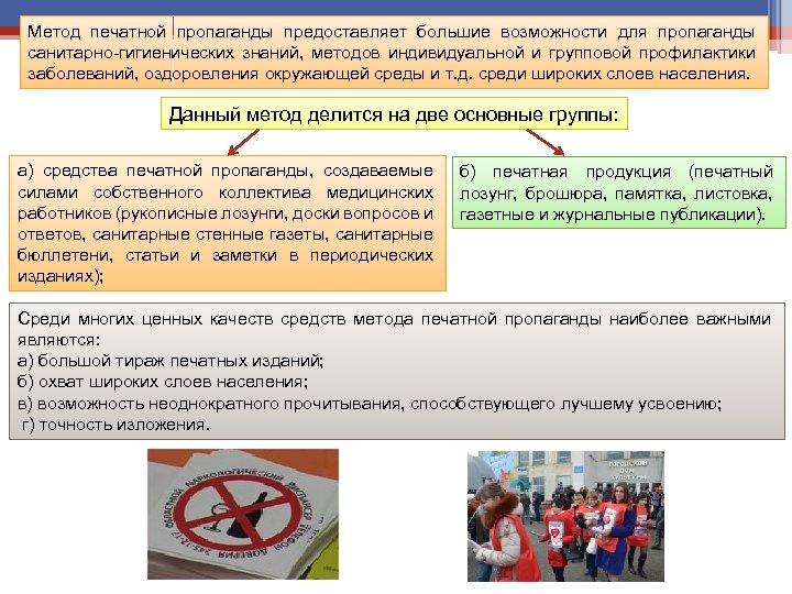 Метод печатной пропаганды предоставляет большие возможности для пропаганды санитарно гигиенических знаний, методов индивидуальной и