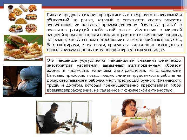 Пища и продукты питания превратились в товар, изготавливаемый и сбываемый на рынке, который в