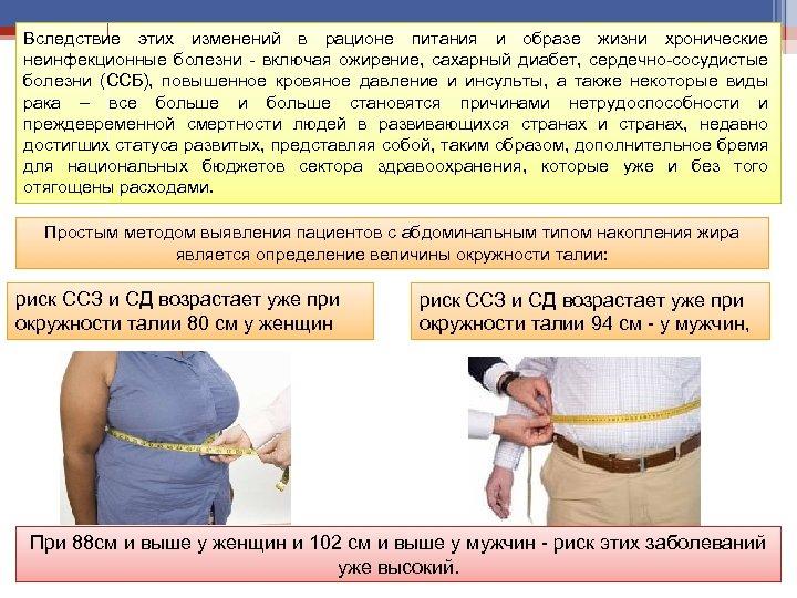 Вследствие этих изменений в рационе питания и образе жизни хронические неинфекционные болезни включая ожирение,