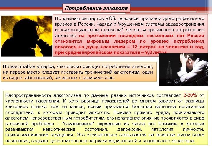 Потребление алкоголя По мнению экспертов ВОЗ, основной причиной демографического кризиса в России, наряду с