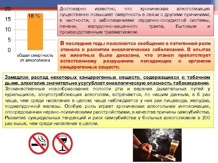 18 % Достоверно известно, что хроническая алкоголизация существенно повышает смертность в связи с другими