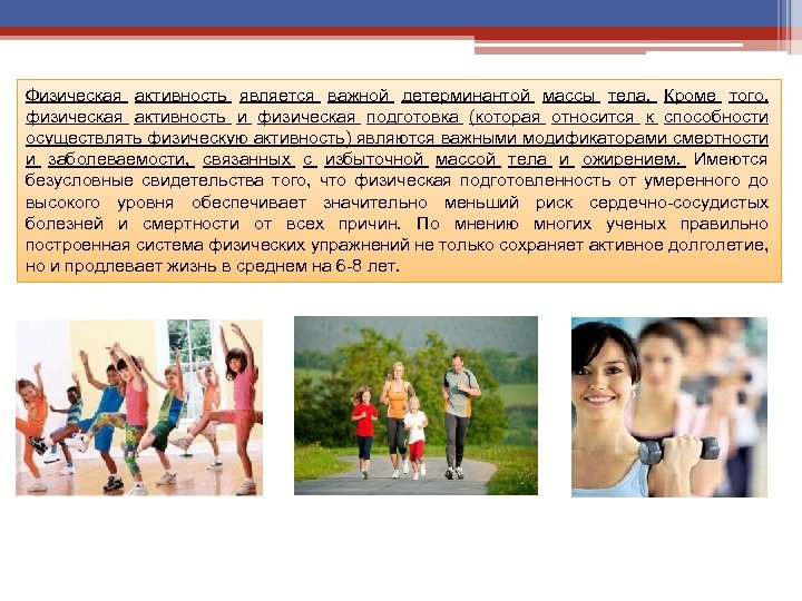 Физическая активность является важной детерминантой массы тела. Кроме того, физическая активность и физическая подготовка