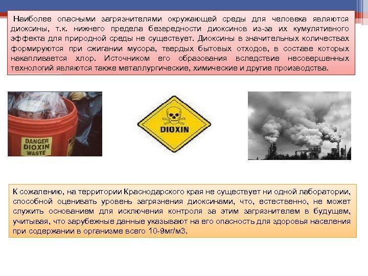 Наиболее опасными загрязнителями окружающей среды для человека являются диоксины, т. к. нижнего предела