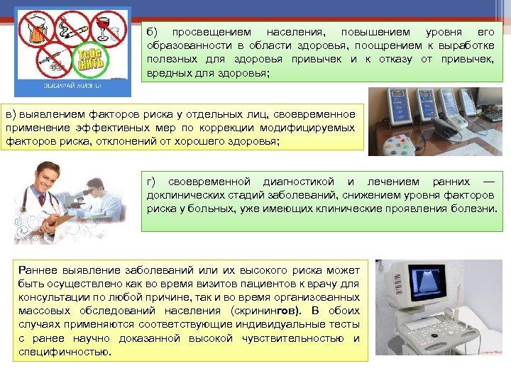 б) просвещением населения, повышением уровня его образованности в области здоровья, поощрением к выработке полезных
