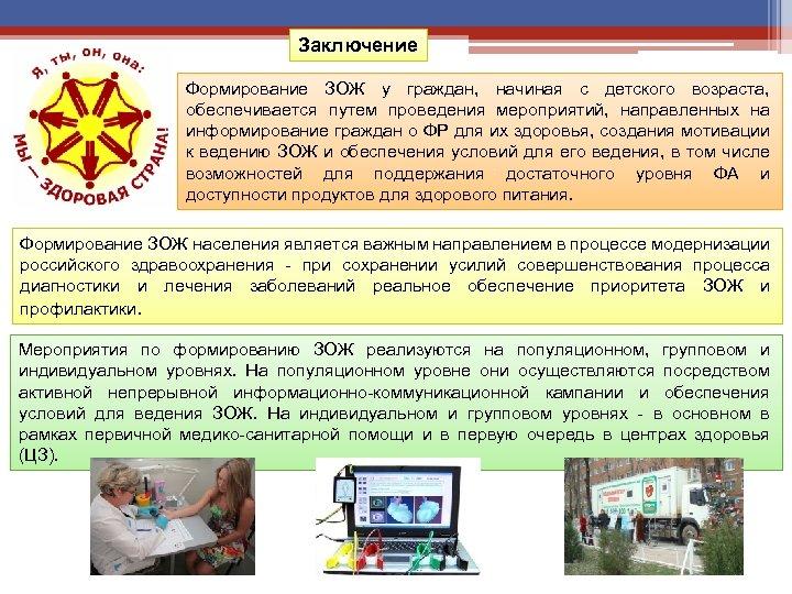 Заключение Формирование ЗОЖ у граждан, начиная с детского возраста, обеспечивается путем проведения мероприятий, направленных