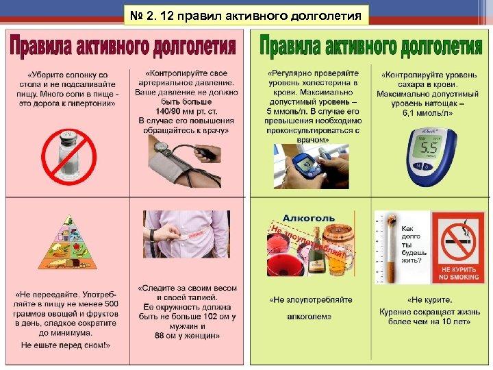 № 2. 12 правил активного долголетия