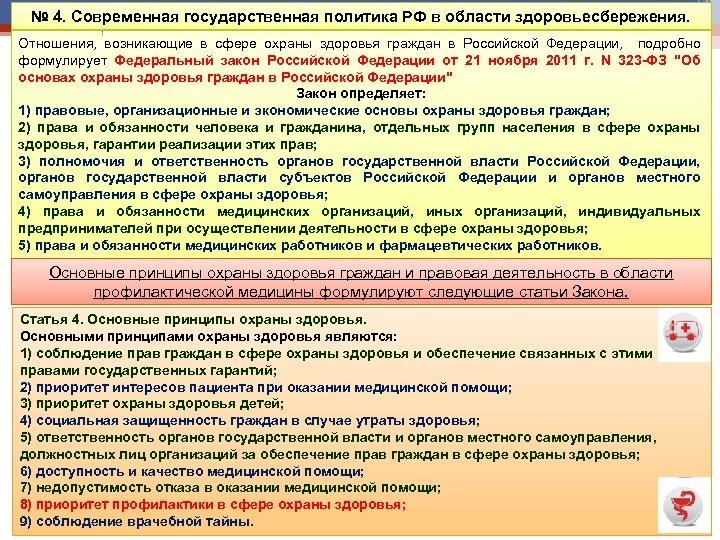 № 4. Современная государственная политика РФ в области здоровьесбережения. Отношения, возникающие в сфере охраны