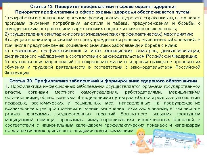 Статья 12. Приоритет профилактики в сфере охраны здоровья обеспечивается путем: 1) разработки и реализации
