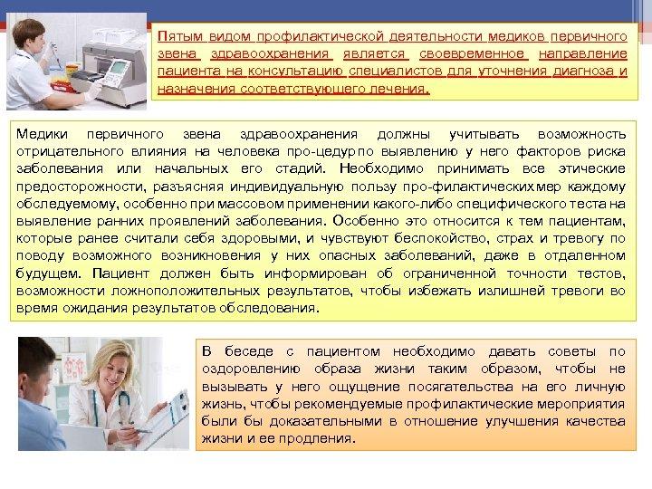 Пятым видом профилактической деятельности медиков первичного звена здравоохранения является своевременное направление пациента на консультацию